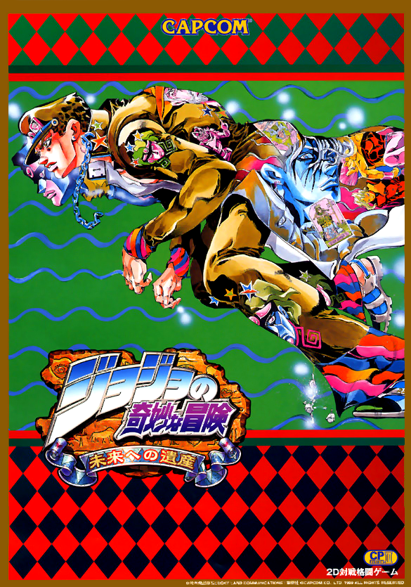 JoJo's Bizarre Adventure Capcom CPS 3 cover artwork