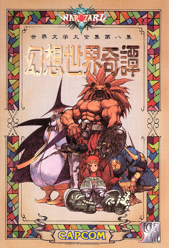 Warzard - Red Earth Capcom CPS 3 cover artwork