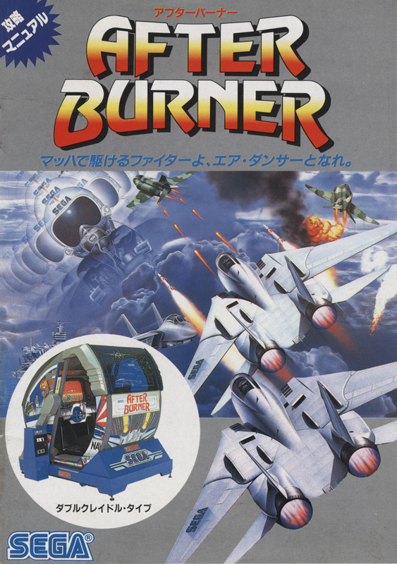 After Burner Coin Op Arcade cover artwork