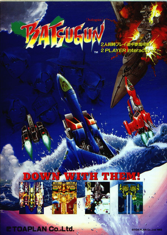 Batsugun Coin Op Arcade cover artwork