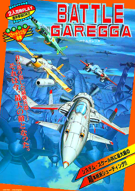 Battle Garegga Coin Op Arcade cover artwork