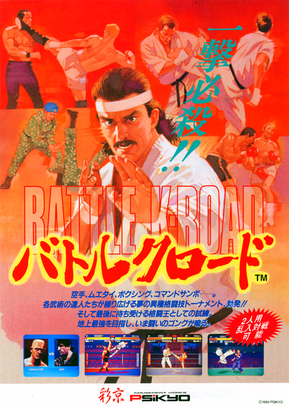Battle K-Road Coin Op Arcade cover artwork