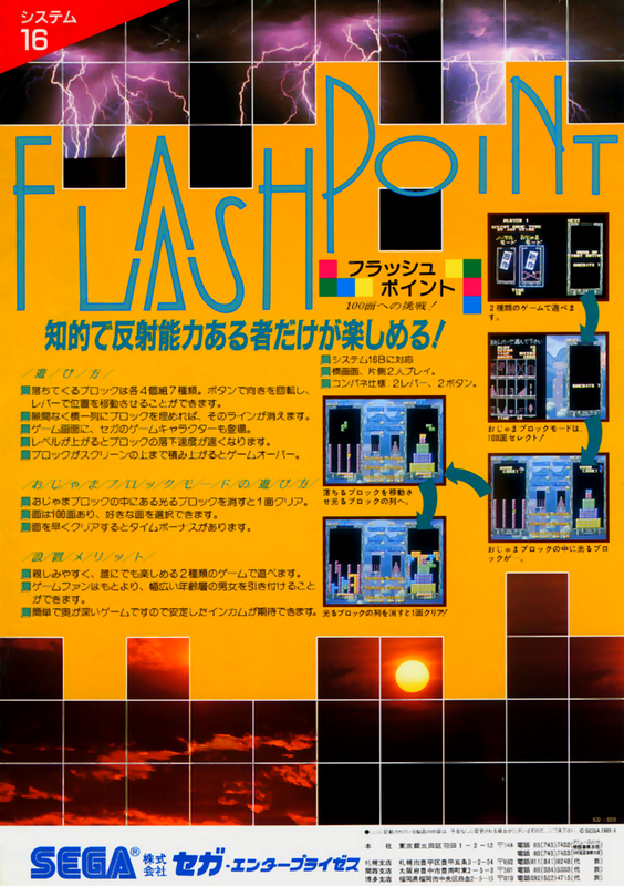 Flash Point Coin Op Arcade cover artwork