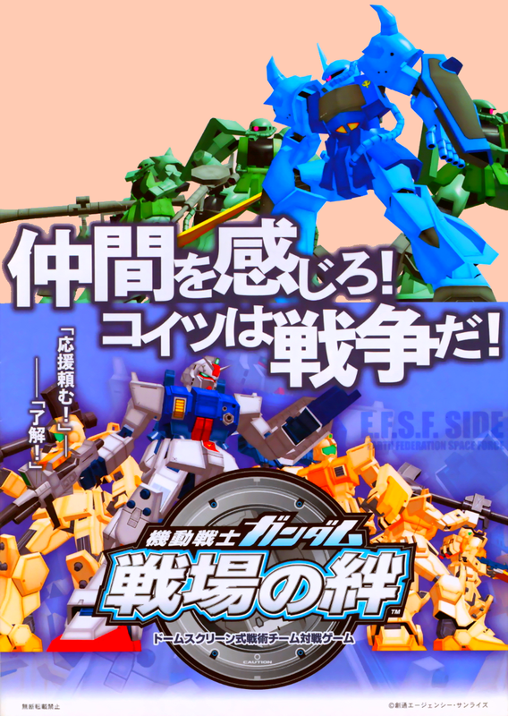 Mobile Suit Gundam Coin Op Arcade cover artwork