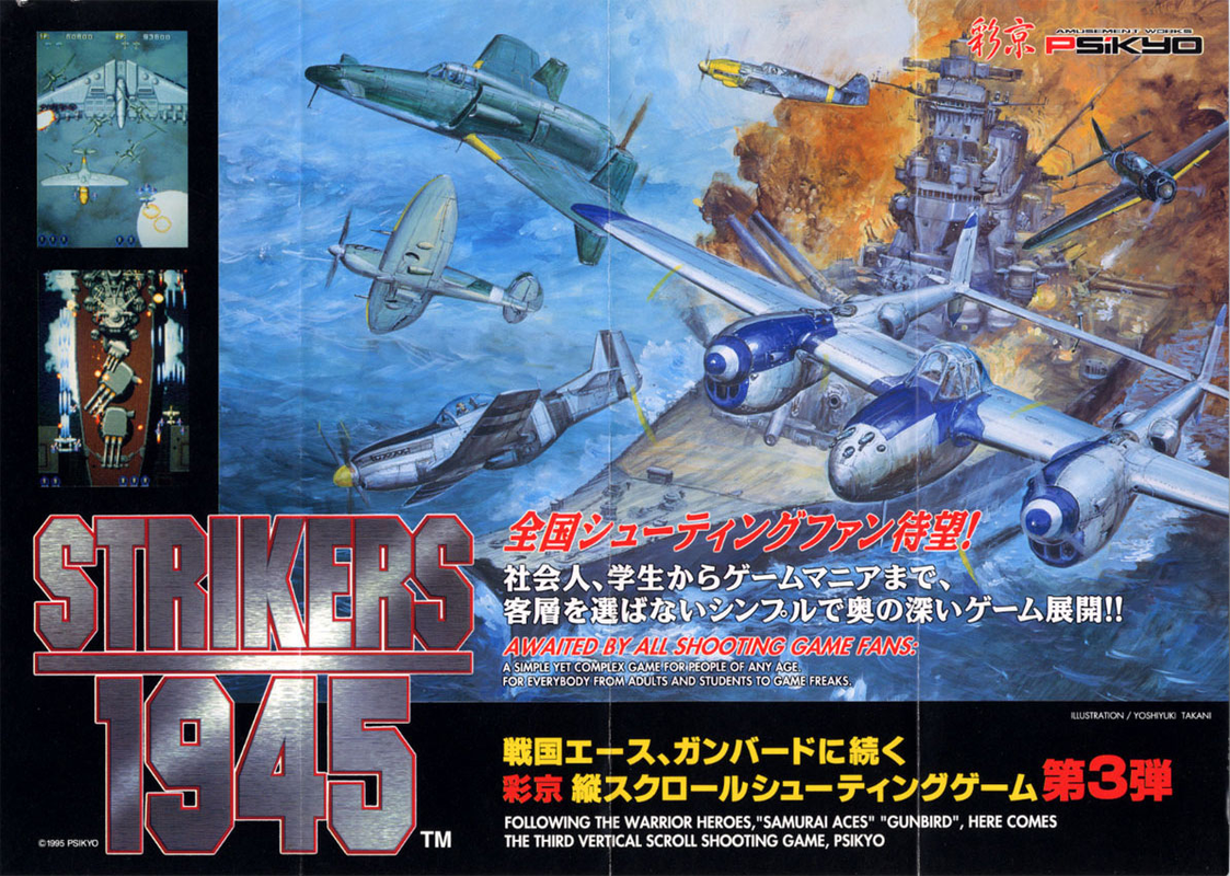 Strikers 1945 Coin Op Arcade cover artwork