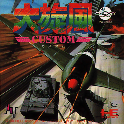 Daisenpuu Custom NEC PC Engine CD cover artwork