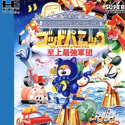 God Panic - Shijou Saikyou Gundan NEC PC Engine CD cover artwork