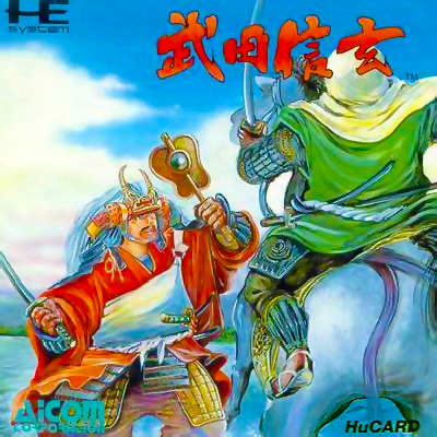Takeda Shingen NEC PC Engine cover artwork