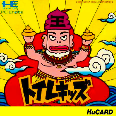 Toilet Kids NEC PC Engine cover artwork