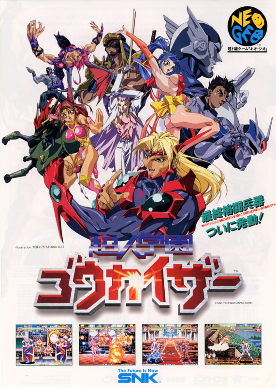 Voltage Fighter Gowcaizer SNK NEO GEO cover artwork