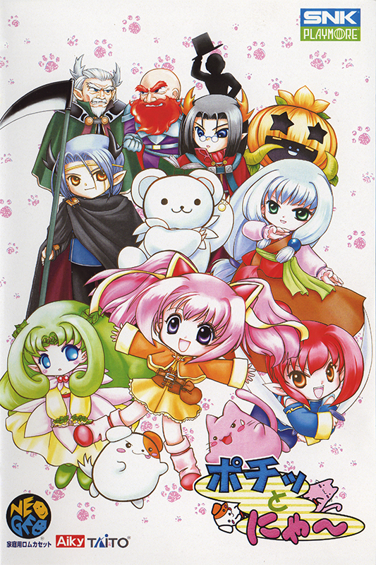 Pochi and Nyaa SNK NEO GEO cover artwork