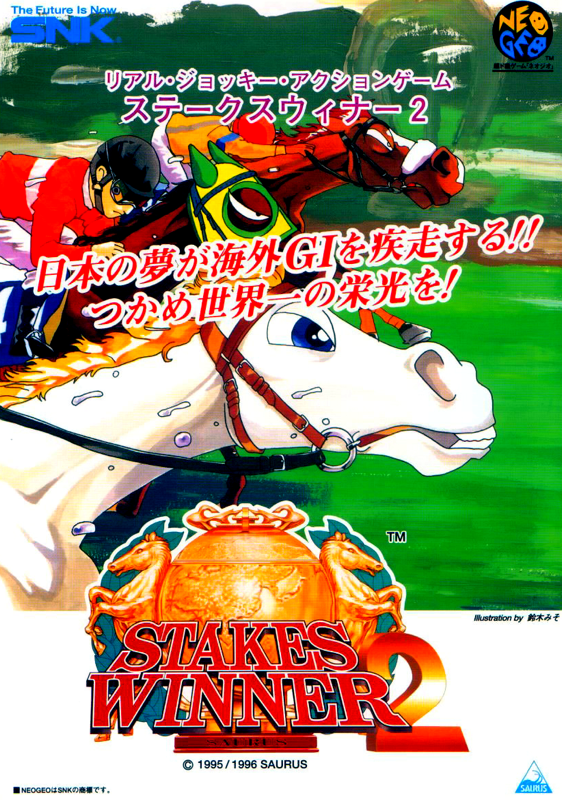 Stakes Winner 2 SNK NEO GEO cover artwork