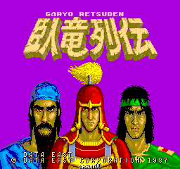Garyo Retsuden title screenshot
