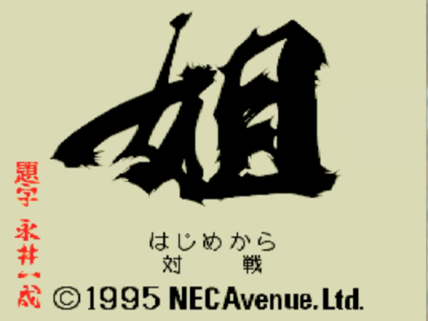 Ane-San title screenshot