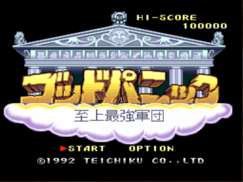 God Panic - Shijou Saikyou Gundan title screenshot