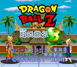 Dragon Ball Z - Super Butouden 3 title screenshot