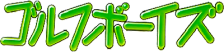 Ganbare! Golf Boys logo