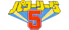 Power League V logo