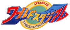 Pro Yakyuu World Stadium logo