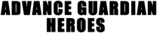Advance Guardian Heroes logo