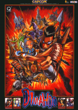 Dimahoo Capcom CPS 2 cover artwork