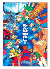 Marvel Vs. Capcom : Clash of Super Heroes Capcom CPS 2 cover artwork