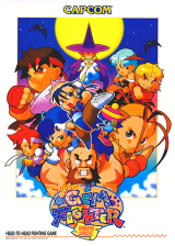 Super Gem Fighter Mini Mix Capcom CPS 2 cover artwork