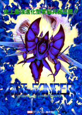 Act-Fancer Cybernetick Hyper Weapon Coin Op Arcade cover artwork