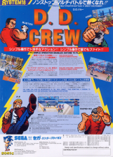 D. D. Crew Coin Op Arcade cover artwork