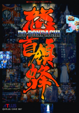 DoDonPachi Coin Op Arcade cover artwork