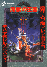 Devil World Coin Op Arcade cover artwork