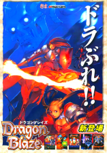 Dragon Blaze Coin Op Arcade cover artwork