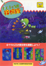 Dr. Toppel's Adventure Coin Op Arcade cover artwork