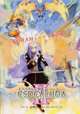 Espgaluda Coin Op Arcade cover artwork