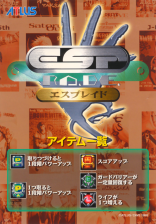 ESP Ra.De. Coin Op Arcade cover artwork