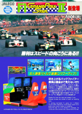F-1 Grand Prix Part II Coin Op Arcade cover artwork