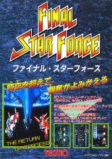 Final Star Force Coin Op Arcade cover artwork