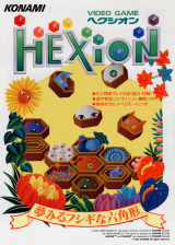 Hexion Coin Op Arcade cover artwork
