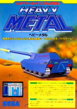 Heavy Metal Coin Op Arcade cover artwork
