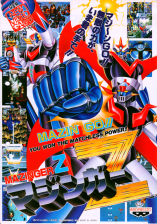Mazinger Z Coin Op Arcade cover artwork