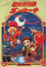 Mystic Riders Coin Op Arcade cover artwork