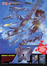 Strikers 1945 II Coin Op Arcade cover artwork