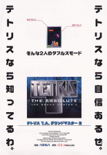 Tetris the Absolute The Grand Master 2 Coin Op Arcade cover artwork