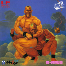 Ai Chou Aniki NEC PC Engine CD cover artwork