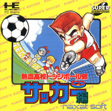 Nekketsu Koukou Dodgeball Bu Soccer Hen NEC PC Engine CD cover artwork