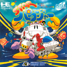 Star Parodia NEC PC Engine CD cover artwork