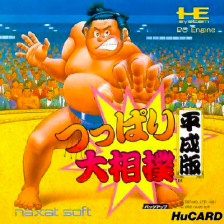 Tsuppari Oozumou - Heisei Ban NEC PC Engine cover artwork