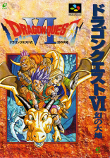 Dragon Quest VI - Maboroshi no Daichi Nintendo Super NES cover artwork