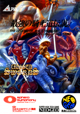 Crossed Swords SNK NEO GEO cover artwork