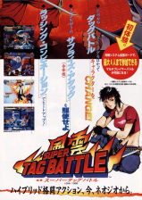 Kizuna Encounter SNK NEO GEO cover artwork